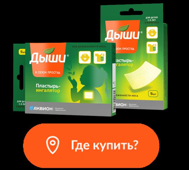 Пластырь-ингалятор Дыши_фото